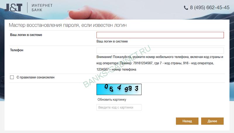 Восстановление пароля от личного кабинета Джей энд Ти Банка