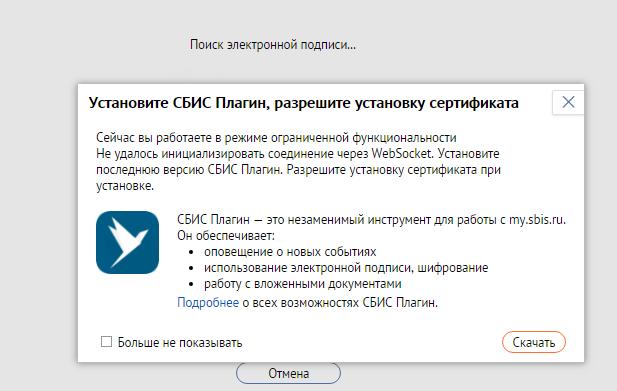 Регистрация онлайн на сервисе СБИС