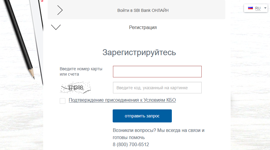 Страница регистрации личного кабинета Яр Банка