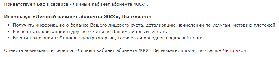 Возможности личного кабинета ЖКХНСО