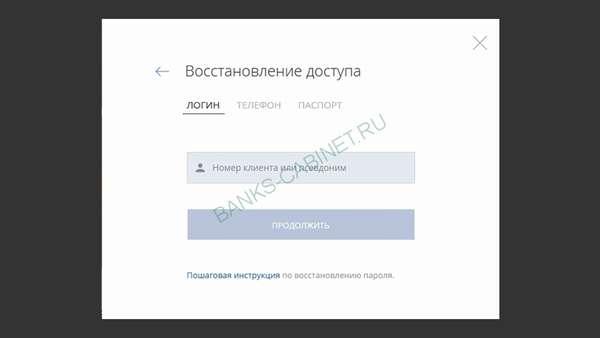 Восстановление пароля Промсвязьбанк