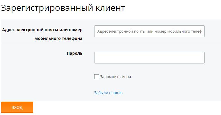 Авторизация зарегистрированного клиента