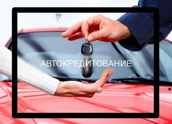 Автокредитование