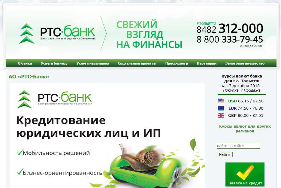 Главная страница официального сайта РТС Банка