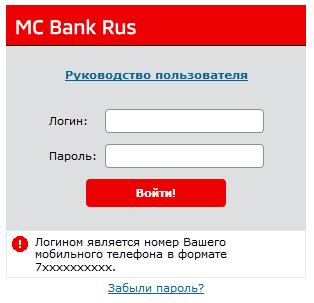 Вход в личный кабинет Мс Рус Банка