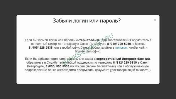 Восстановление пароля личного кабинета банка Санкт-Петербург