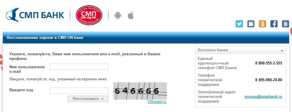 Восстановление пароля от личного кабинета СМП Банка