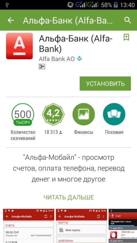 Скачать мобильный банк Альфа-Мобайл на телефон