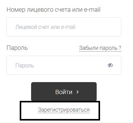 Регистрация на сайте Энергосбыт Плюс