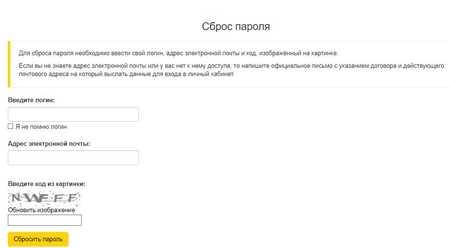 Восстановление пароля от личного кабинета РН-Карт