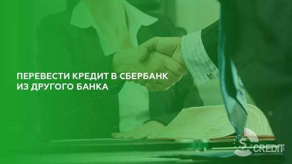 Перевести кредит в Сбербанк из другого банка