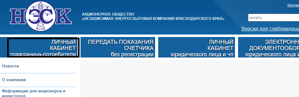 Официальный сайт сервиса НЭСК