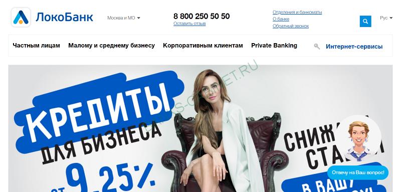 Телефон горячей линии Локо банк