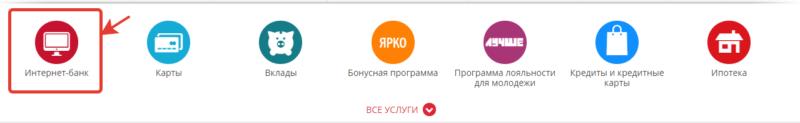 Личный кабинет банка Санкт-Петербург