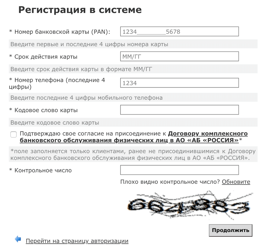 Регистрация личного кабинета в банке Россия