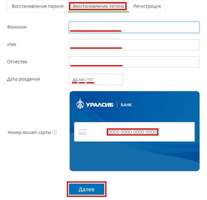 Восстановление пароля от кабинета Уралсиб банка