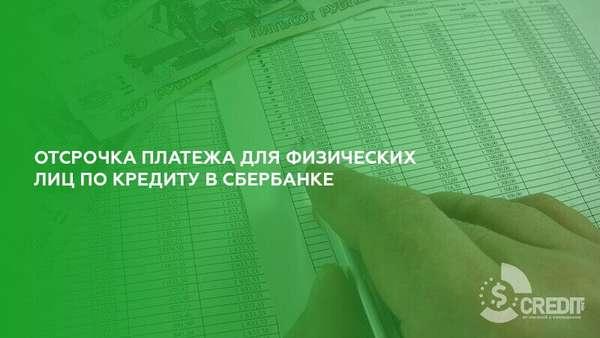 Отсрочка платежа для физических лиц по кредиту в Сбербанке