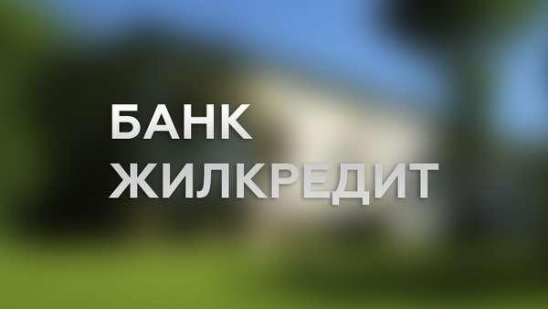 Банк Жилкредит