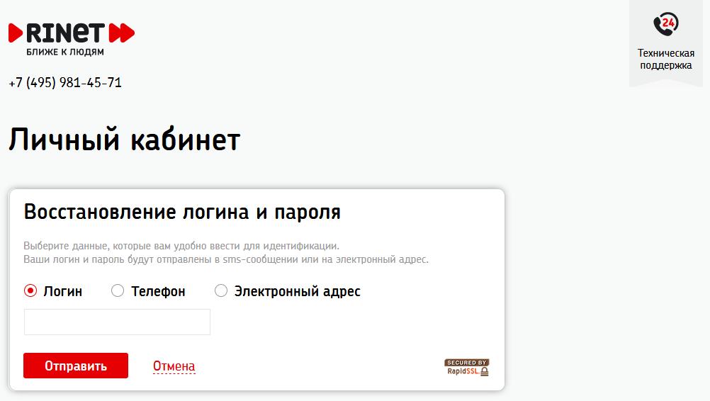 Восстановление пароля от личного кабинета Ринет