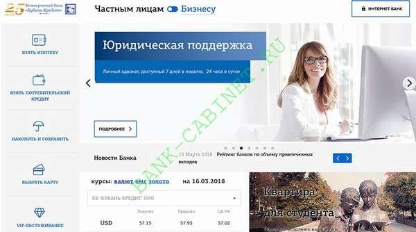 Кубань Кредит личный кабинет