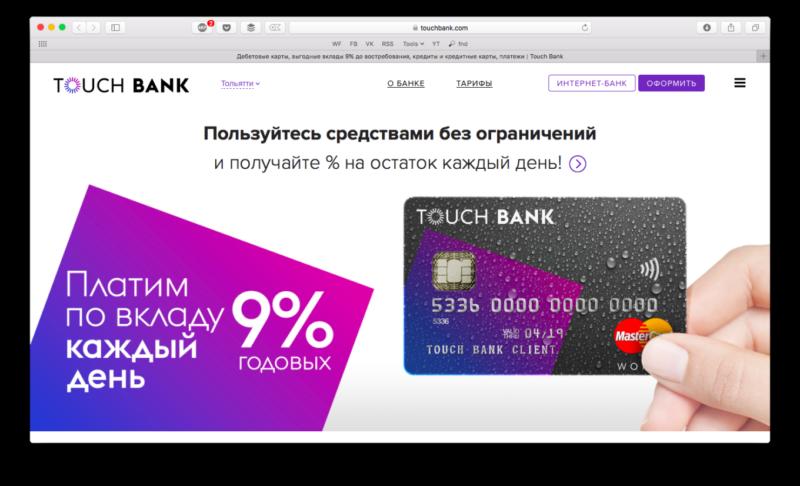 Тач банк: обзор личного кабинета