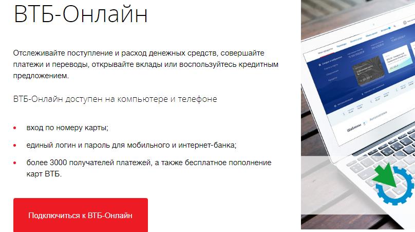 Подключение в Банка Москвы