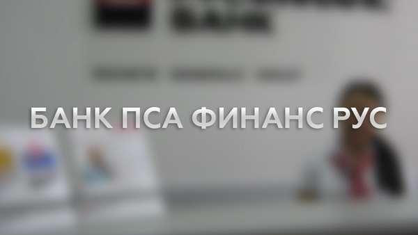 Банк ПСА Финанс Рус