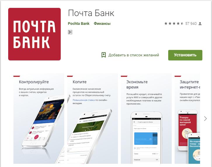 Скачать мобильное приложение Почта банка