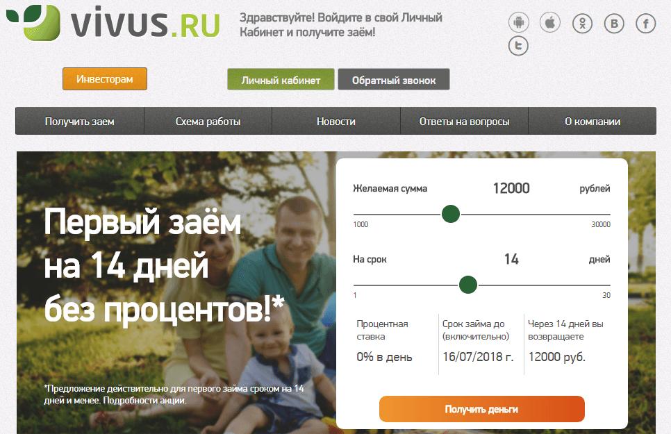 Официальный сайт Вивус