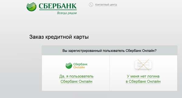 Заказать карту Сбербанка через интернет можно бесплатно – поэтапная инструкция
