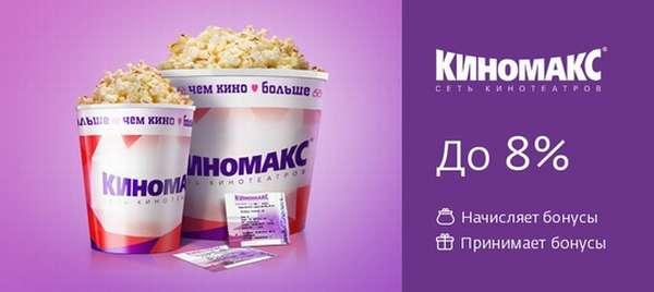 В Киномакс принимают Спасибо от Сбербанка: оплатить можно до 30% стоимости билета