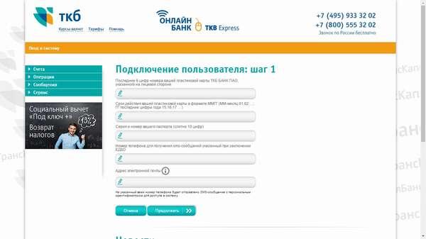 ткб банк пао онлайн карта метро москвы 2020 года с новыми