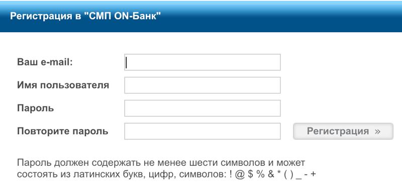 Информационный доступ в интернет-банк СМП ON-банк