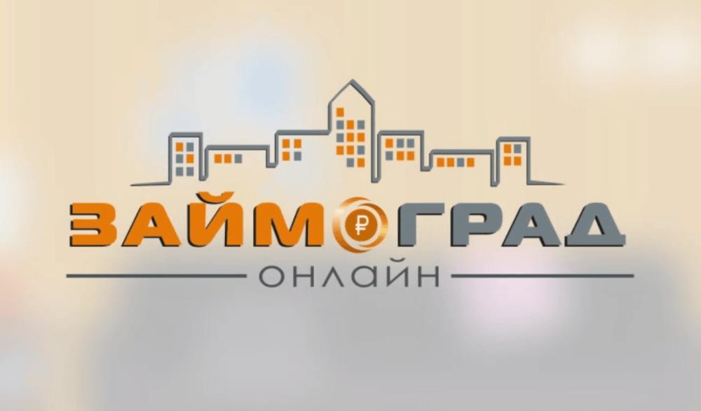 Займы Займоград