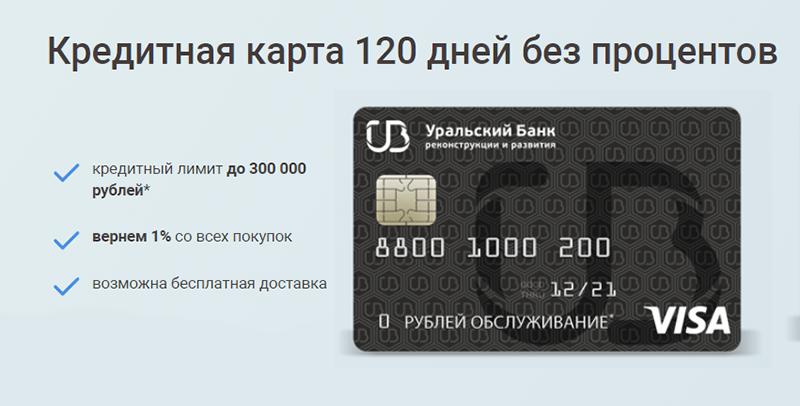 Кредитная карта УБРиР: 120 дней без процентов