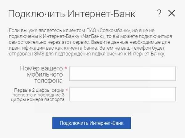 Регистрация личного кабинета Совкомбанка