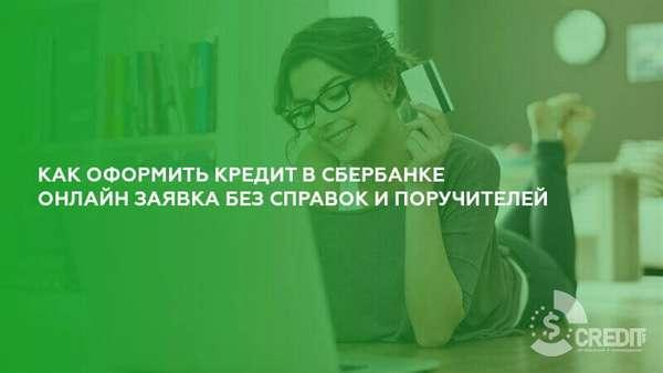 займ от билайн онлайн заявка оформить