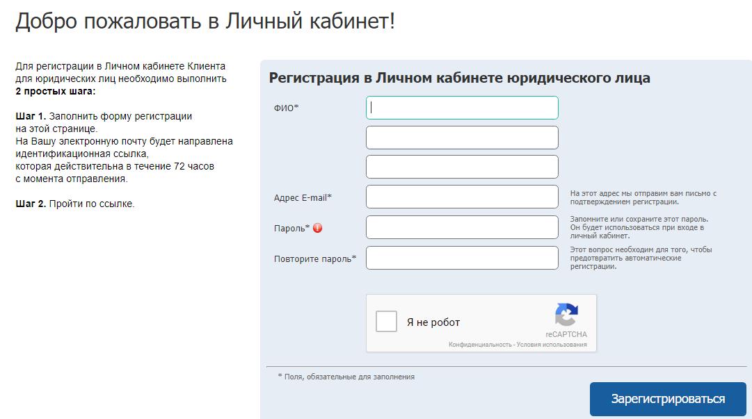 Регистрация в личном кабинете Мосэнергосбыт компании