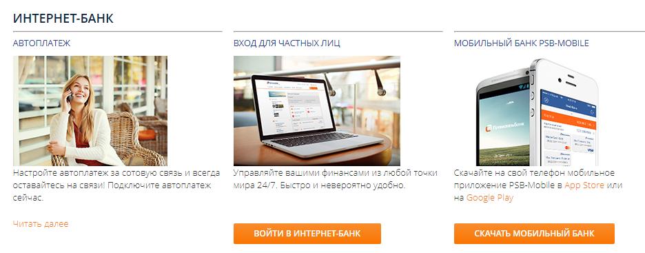 Интернет банкинг Промсвязьбанка