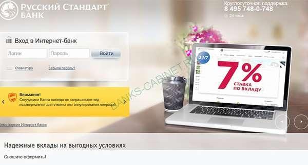 Официальная страница входа в личный кабинет Русский Стандарт