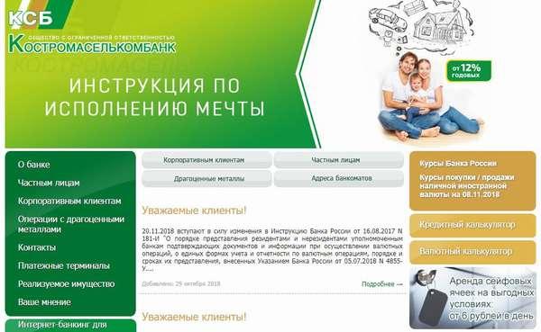 Главная страница официального сайта Костромаселькомбанка
