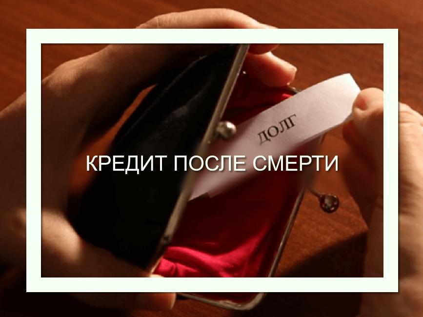 Кредит после смерти