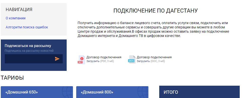 Подключиться к интернету в Дагестане онлайн