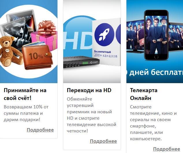 Кабинет Телекарты онлайн