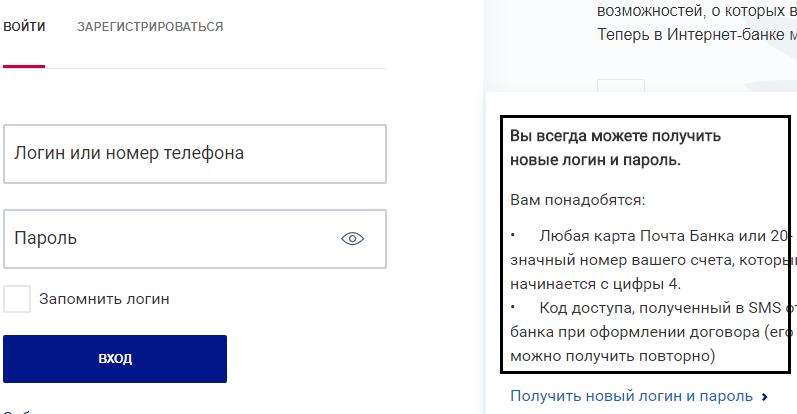 Пароль от личного кабинета Почта Банк