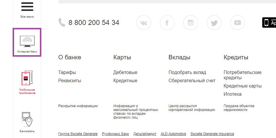 Ссылка на интернет банк Росбанк