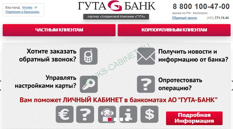 Главная страница официального сайта Гута Банка