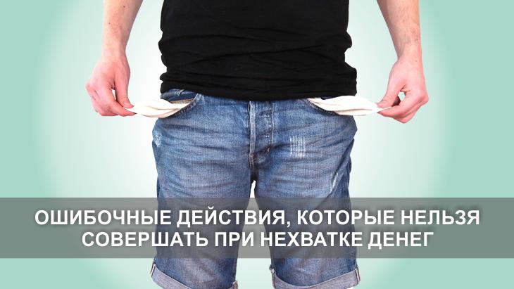 6 ошибочных действий, которые нельзя совершать при нехватке денег