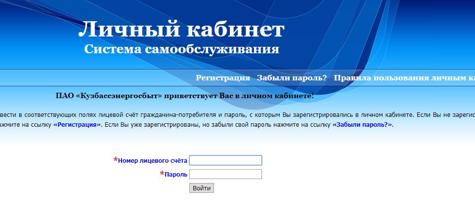 Войти в личный кабинет Кузбассэнергосбыт