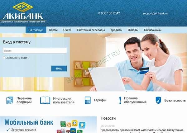 Страница авторизации в личный кабинет Акибанк